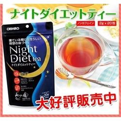 Trà giảm cân Orihiro Night Diet Tea     | Thuốc giảm cân